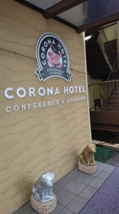 コロナホテル